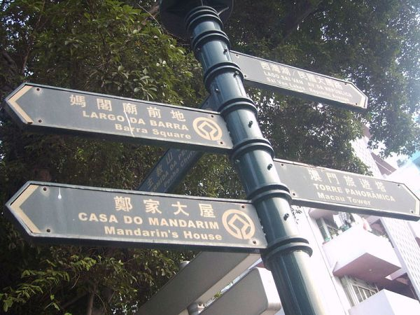 Street signs in Macao reflect  the Portuguese Influence.