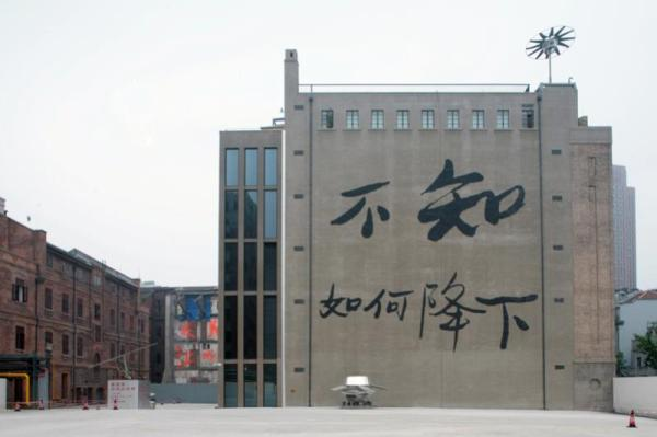 Rockbund Art Museum, Shanghai, China